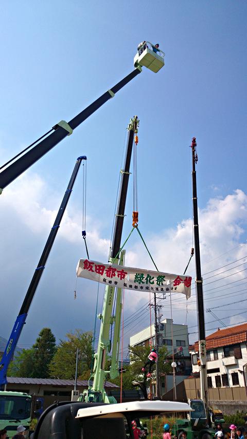2014年4月26日:飯田市中央公園多目的広場「第38回飯田都市緑化祭」