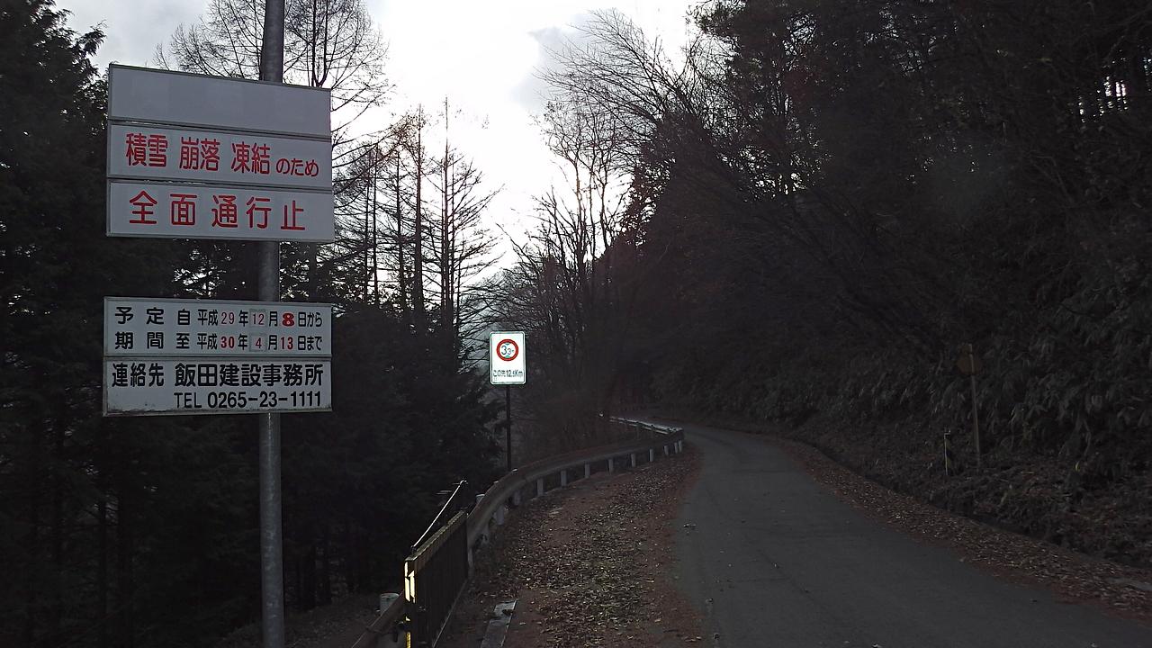 大平街道(長野県道8号線)市ノ瀬橋ゲート